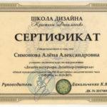 Сертификат дизайнера