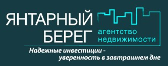 "Агентство недвижимости ""Янтарный берег"""