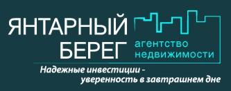 """Агентство недвижимости """"Янтарный берег"""""""