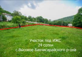 Продается видовой участок ИЖС в селе Высокое Бахчисарайского района