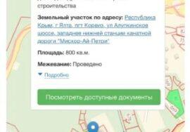 Продается участок 8 соток в г. Ялта, Крым, п. Кореиз